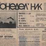 ponedelnik-n31-28aug1991_p1-1