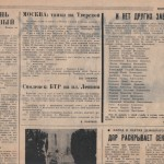 ponedelnik-n31-28aug1991_p2-1