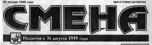 smena-25jan1996_logo-header
