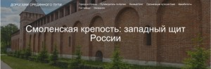 smolensk-fortress-western-shield_anashina-com