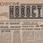 smolenskiye-novosti-24aug1991_p1-1