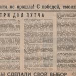 smolenskiye-novosti-24aug1991_p4-1