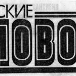 smolenskiye-novosti_header-logo-20aug1992