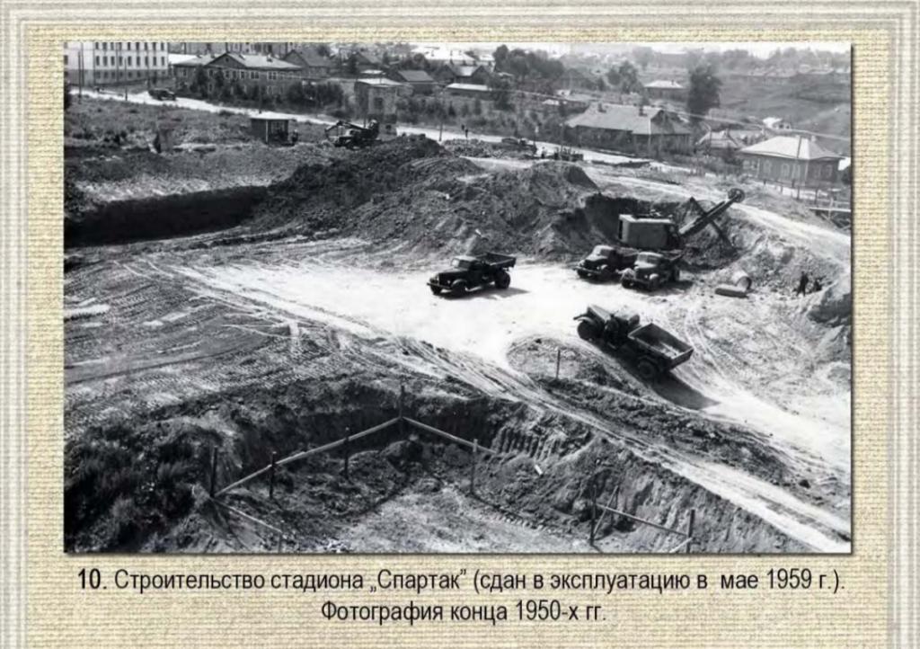 spartak-stadium-construction_smolensk-gubernskiy-album2_n10
