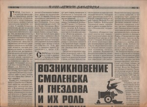 aa-kondrashov_smolensk-gnezdovo_rabochiy-put-10jul1998_p9-1