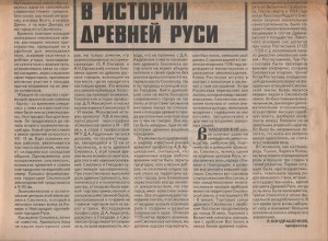 aa-kondrashov_smolensk-gnezdovo_rabochiy-put-10jul1998_p9-2