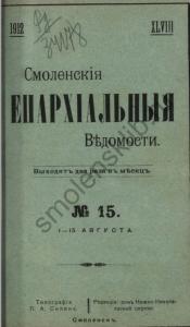 damian_sev1912-n15_cover