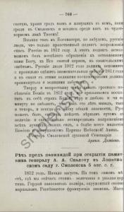 damian_sev1912-n15_p766