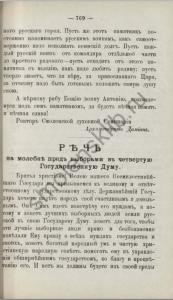 damian_sev1912-n15_p769