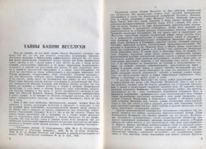 f-ettinger-tower-veselukha1845_kray-smolenskiy1992_foreword_pp4-5(4)