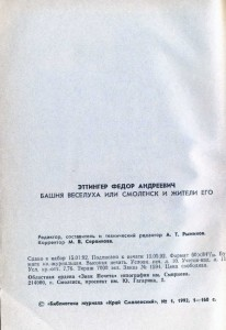 f-ettinger-tower-veselukha1845_kray-smolenskiy1992_p160(82)