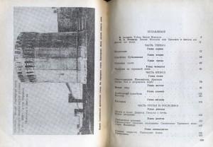 f-ettinger-tower-veselukha1845_kray-smolenskiy1992_pp158-159(81)