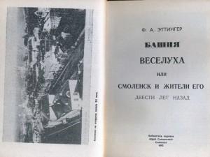 f-ettinger-tower-veselukha1845_kray-smolenskiy1992_title1992_pp10-11(7)