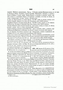 historic-acts-archeographic-сommission-v2-1841_p307-0317