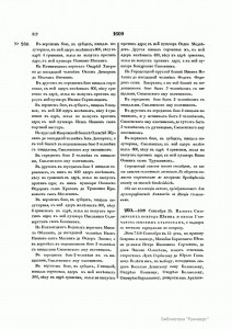 historic-acts-archeographic-сommission-v2-1841_p312-0322