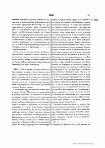 historic-acts-archeographic-сommission-v2-1841_p317-0327
