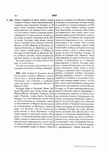 historic-acts-archeographic-сommission-v2-1841_p318-0328