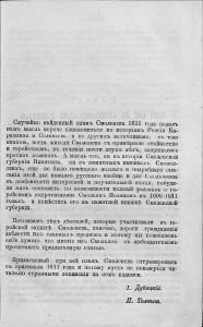 i-dubitskiy-p-tolpiga_smolensk-defense-1609-11_foreword-rusneb