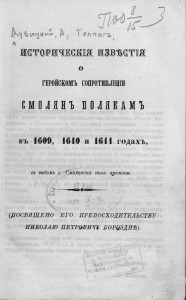 i-dubitskiy-p-tolpiga_smolensk-defense-1609-11_title-rusneb