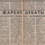 i-starikov_rabochiy-put-06sept1991_p2-2_p2-4