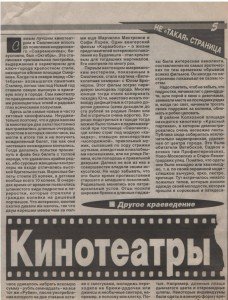 o-razumovskiy-cinemas_vsyo04aug2000_p5-1