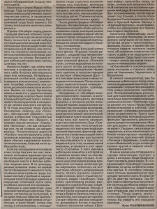 o-razumovskiy-cinemas_vsyo04aug2000_p5-2