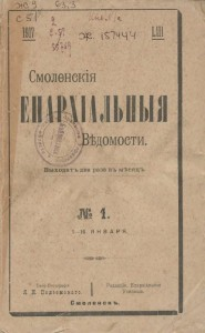 pravoslavnoe-duhovenstvo-ru-library_351jpg