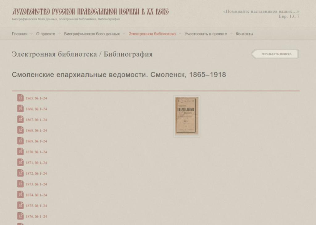 pravoslavnoe-duhovenstvo-ru_sev-smolensk1865-1918-n351