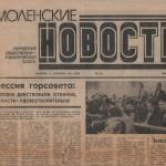 smolenskiye-novosti-03sep1991_p1-1