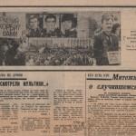 smolenskiye-novosti-03sep1991_p2-1