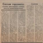 smolenskiye-novosti-03sep1991_p3-1