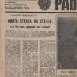 v-krupenkin_rabochiy-put-06sept1991_p1-1