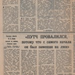 v-krupenkin_rabochiy-put-06sept1991_p1-2