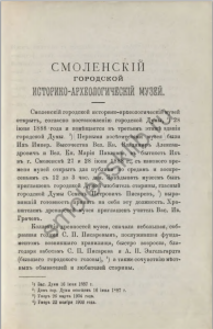 vi-grachev_catalog-antiquities-smolensk-museum-1904_p3
