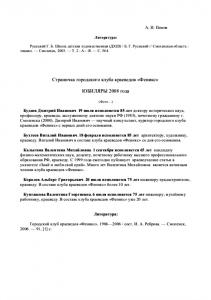2008-doc_smolensklib-ru_p-last