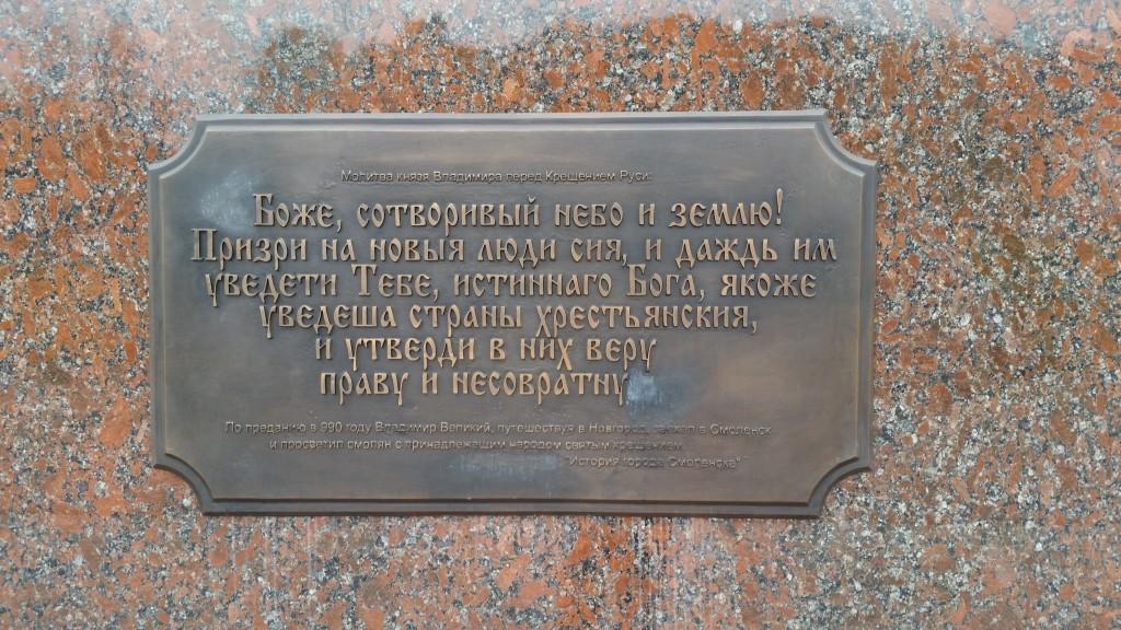 Plate_on_monument_St.Vladimir