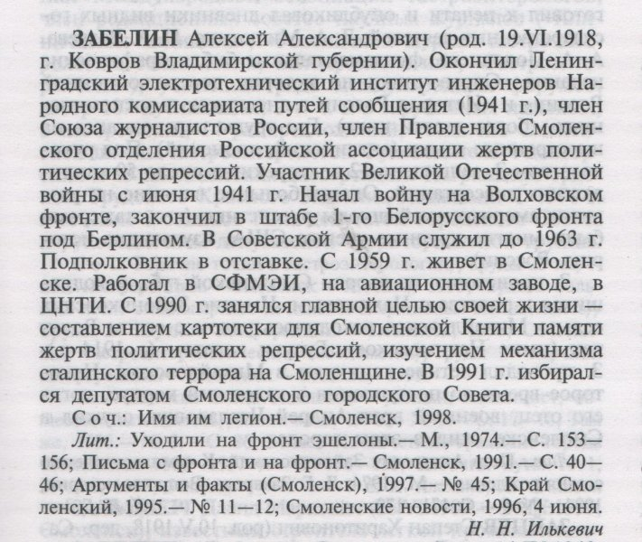 aa-zabelin_smolensk-region-encyclopedia_v1-personalities2001_p91