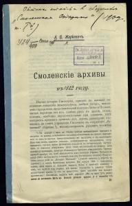 av-zhirkevich-smolensk-archives1812_p23_rusneb