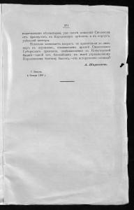 av-zhirkevich-smolensk-archives1812_p371_rusneb