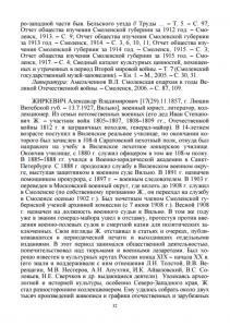 av-zhirkevich_mv-ivanov-dictionary_p32