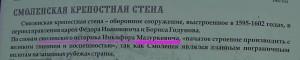 fragment-informstand-smolensk-fortress_cpkio-lopatinskiy2016