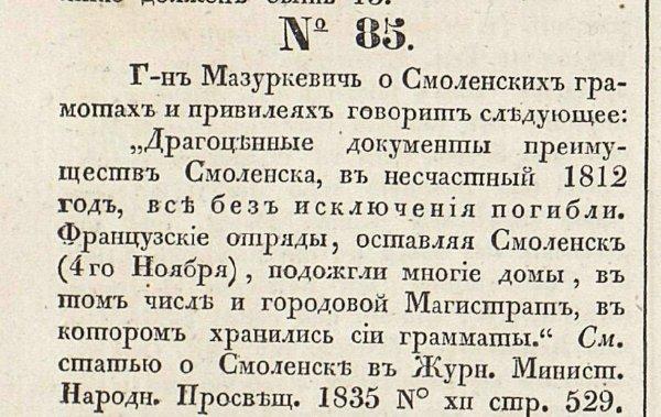 mr-mazurkevich-about-manuscripts
