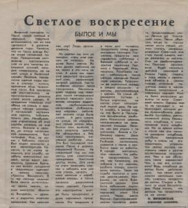 n-vitkovskaya_smolenskiye-novosty-22apr1995_p2