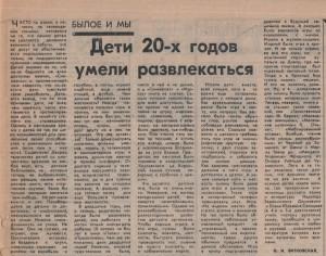 ni-vitkovskaya_smolenskiye-novosty-11jun1995_p3