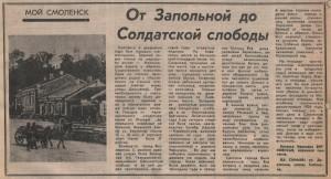 ni-vitkovskaya_smolenskiye-novosty-17yan1995_p2