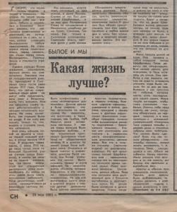 ni-vitkovskaya_smolenskiye-novosty-25may1995_p3