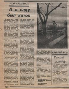 ni-vitkovskaya_smolenskiye-novosty-25yan1995_p3