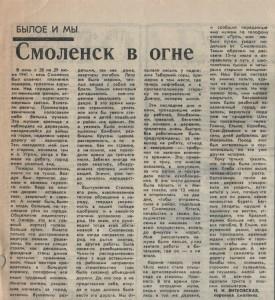 ni-vitkovskaya_smolenskiye-novosty-28jun1995_p3