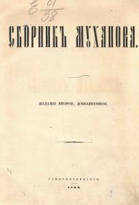 pa-mukhanov-digest1866_title