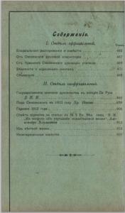 pravoslavnoe-duhovenstvo-ru-library_361_n16_contents